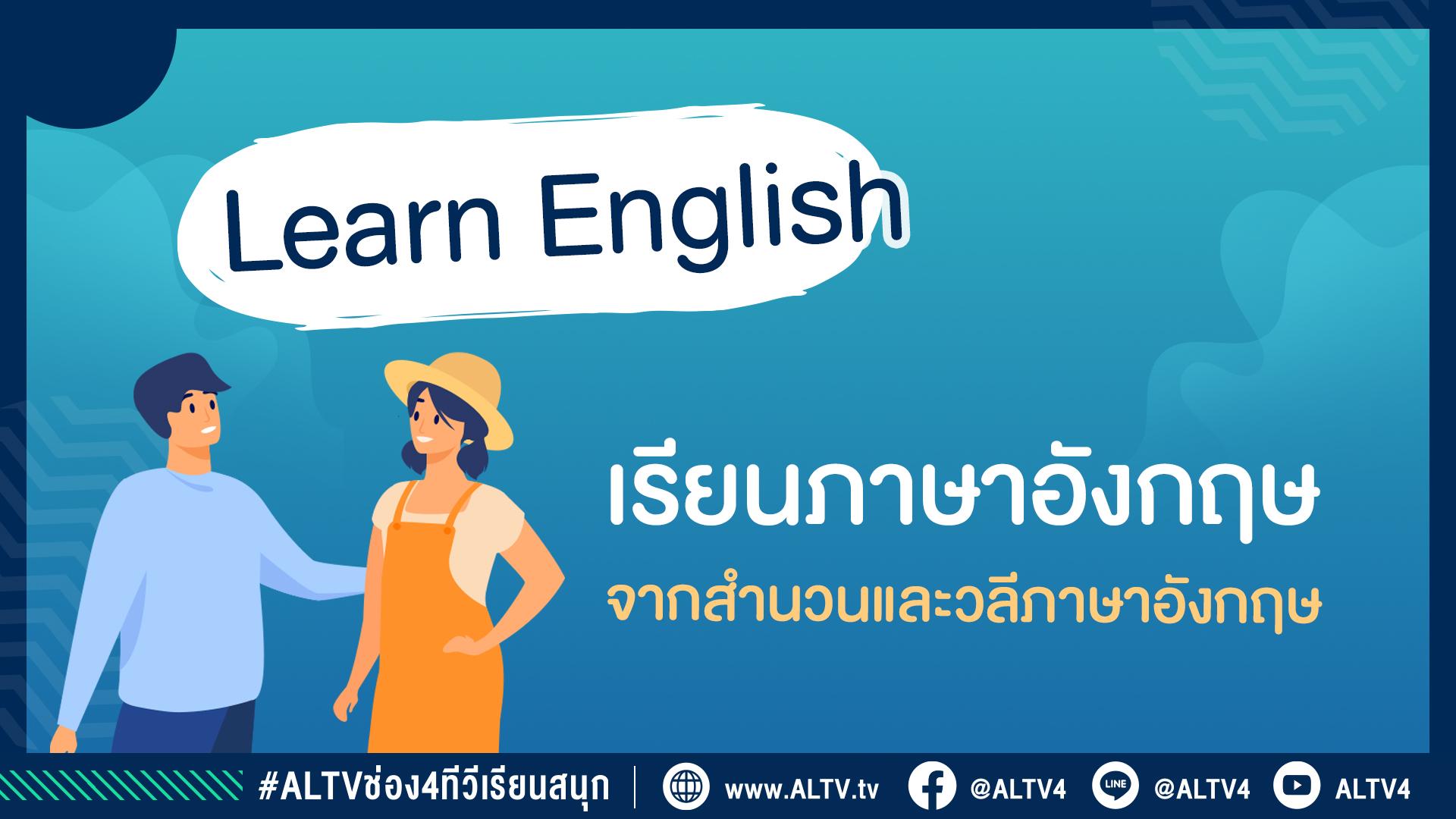 Learn English จากสำนวนและวลีภาษาอังกฤษ