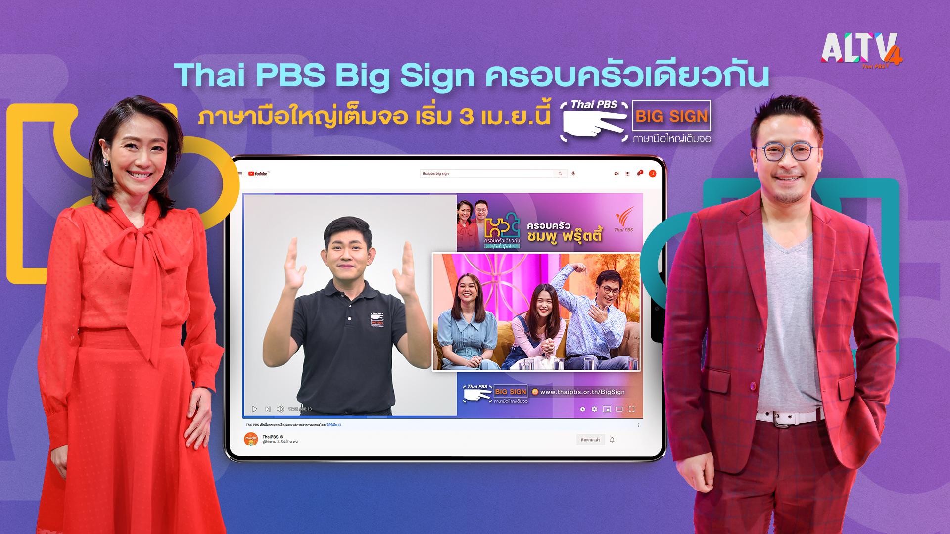 """""""Thai PBS Big Sign ครอบครัวเดียวกัน"""" ดูพร้อมกันทั้งครอบครัวทางหน้าจอและออนไลน์กับ Big Sign"""