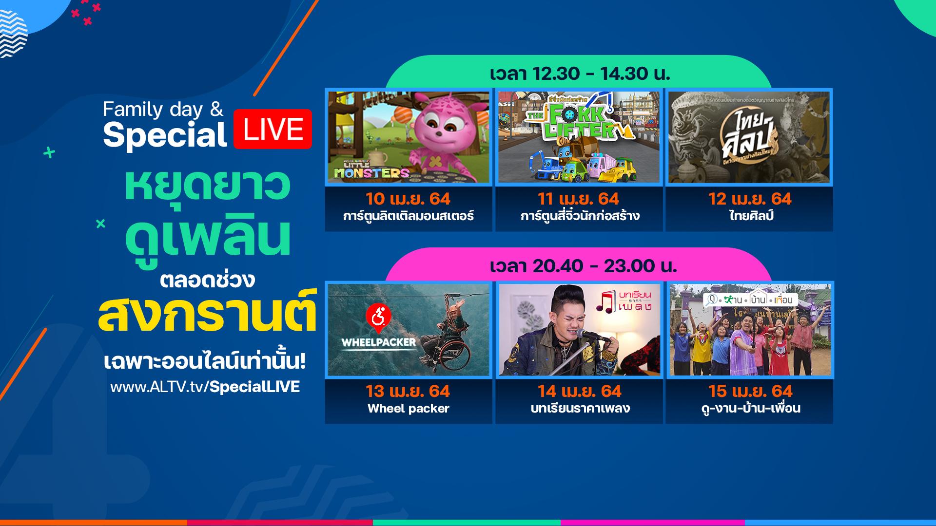 10 - 15 เม.ย.นี้ หยุดยาวดูเพลินช่วงสงกรานต์ Family day & Special LIVE สดเฉพาะออนไลน์!!