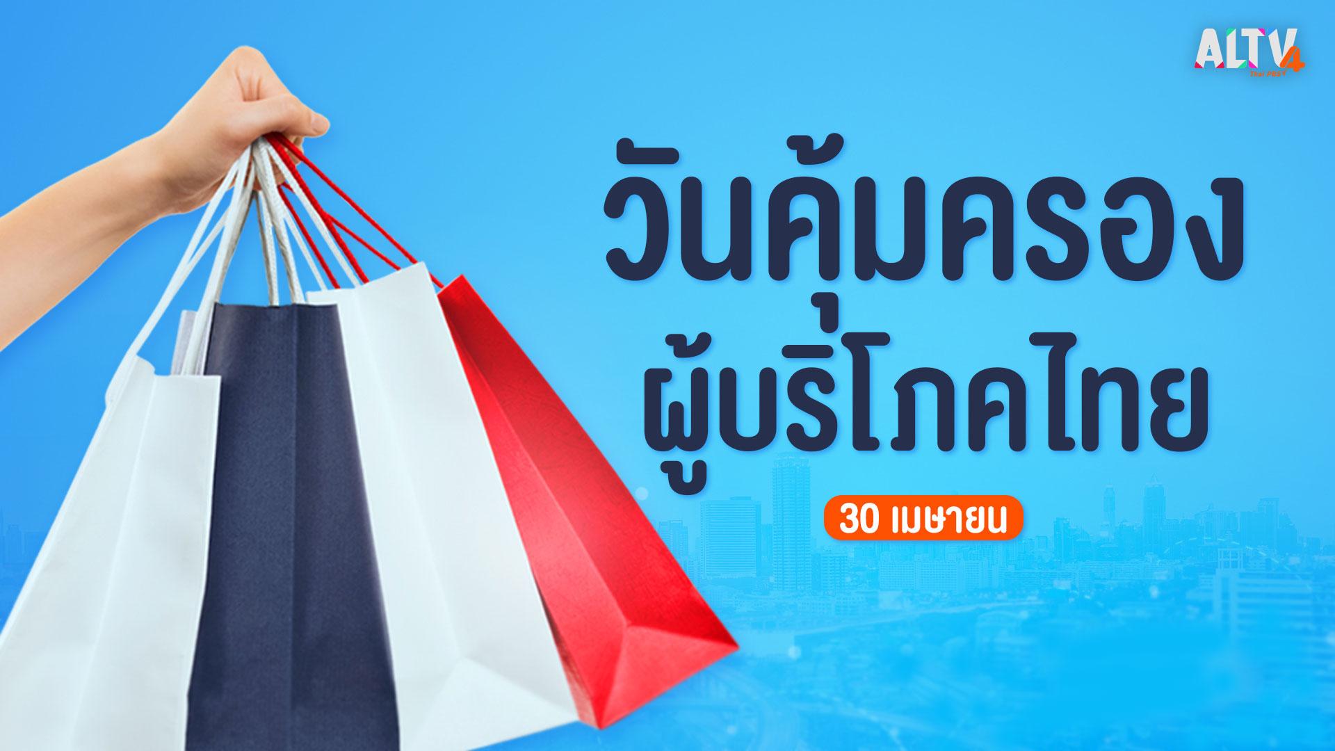 รู้หรือไม่..คนไทยมีกฎหมายคุ้มครองผู้บริโภค จากการค้าขายที่ไม่เป็นธรรม