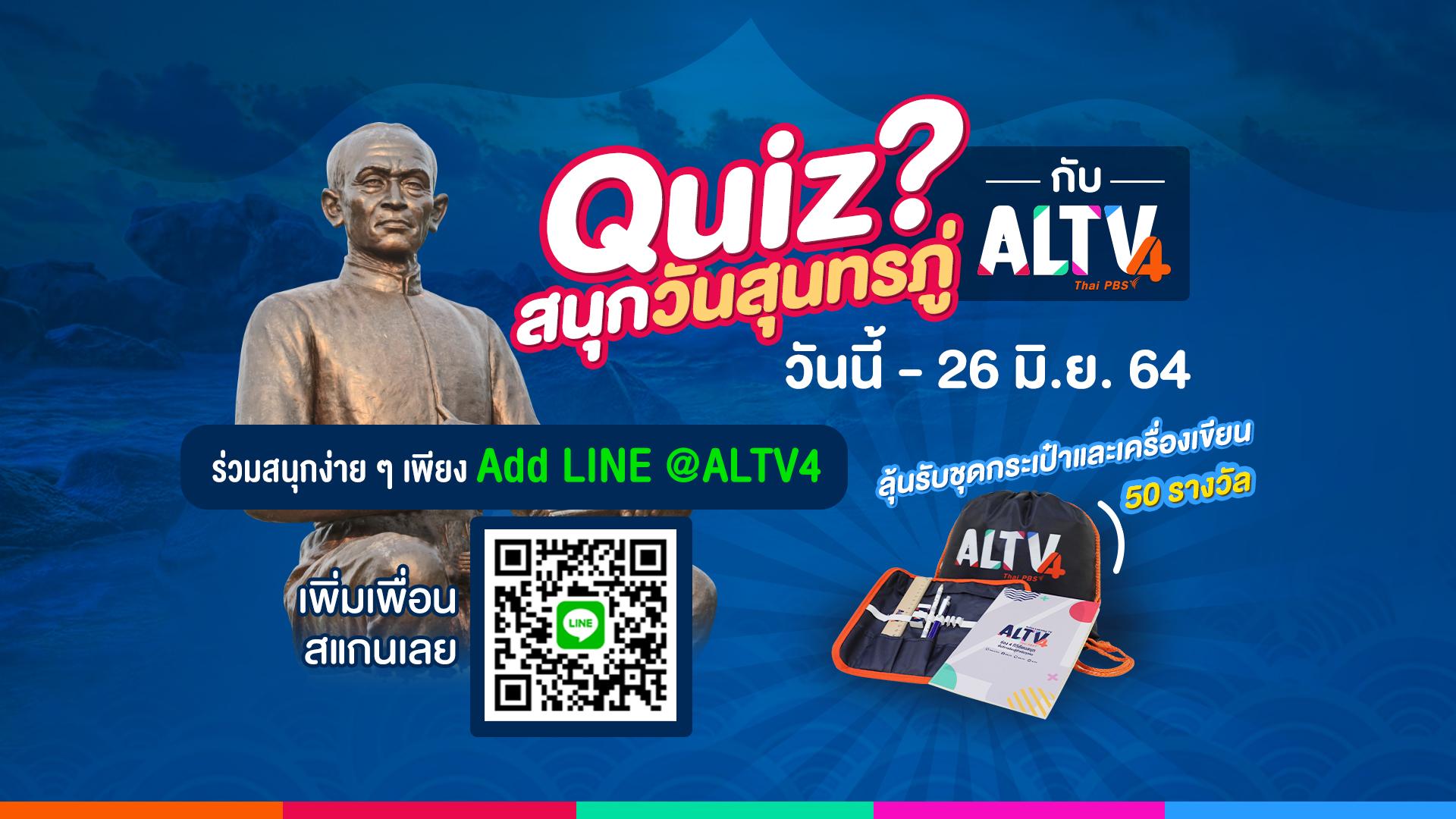 ร่วมสนุกกิจกรรม Quiz สนุกวันสุนทรภู่ 24 - 26 มิ.ย.นี้ ทาง LINE @ALTV4