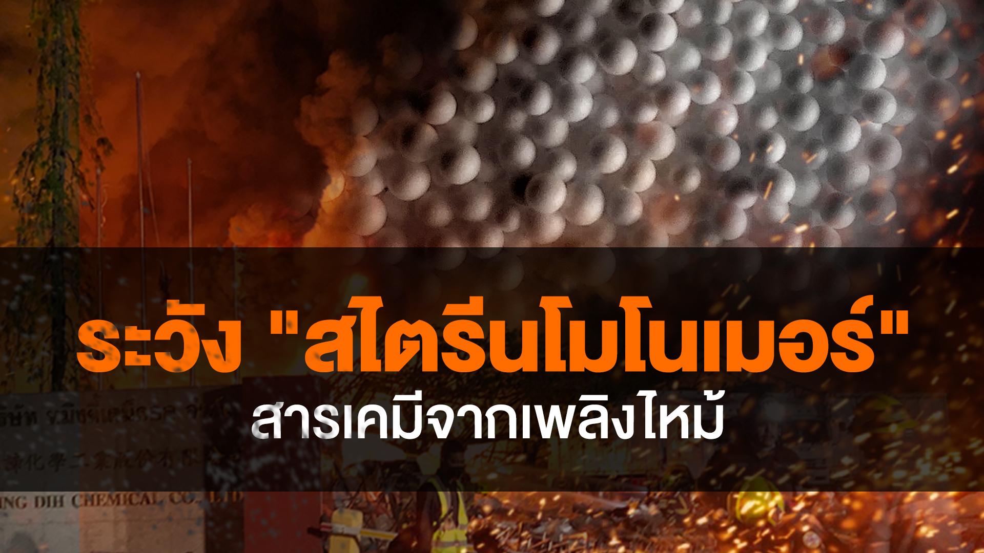 """ระวังอันตราย """"สไตรีนโมโนเมอร์"""" จากเพลิงไหม้โรงงานระเบิด"""
