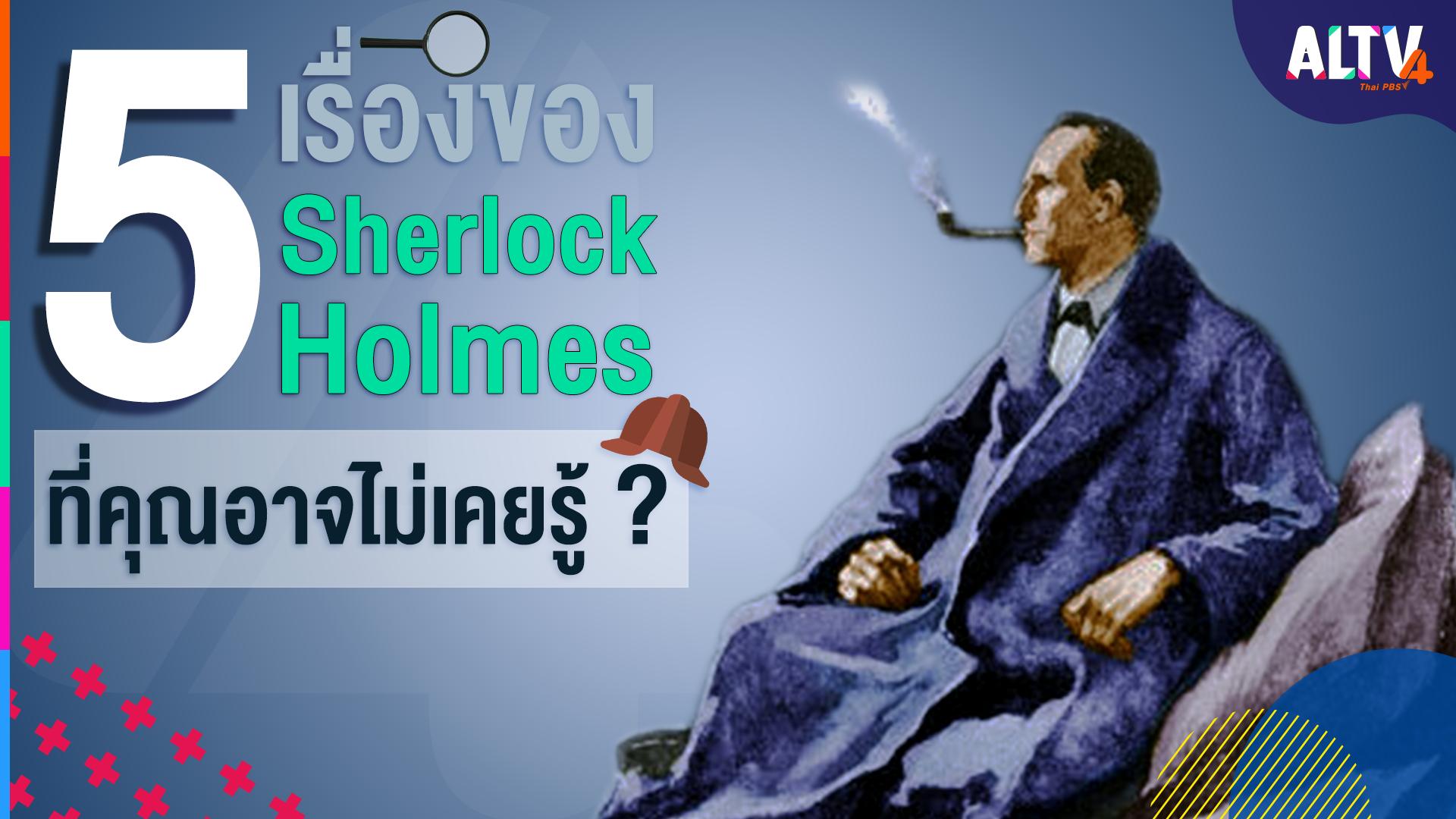 5 เรื่องที่คุณอาจไม่เคยรู้เกี่ยวกับ เชอร์ล็อก โฮมส์ (Sherlock Holmes)