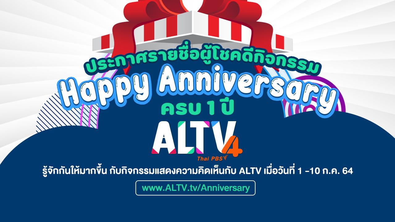 ประกาศรายชื่อผู้โชคดีกิจกรรม Happy Anniversary ครบ 1 ปี ALTV ทีวีเรียนสนุก