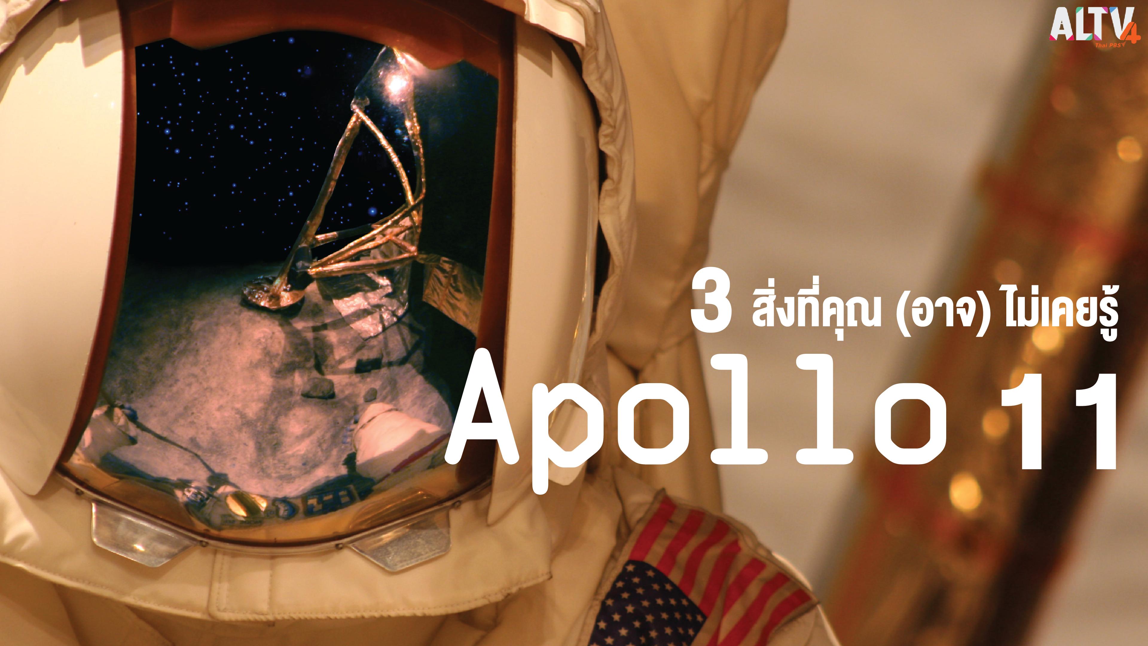 3 สิ่งที่คุณ(อาจ)ไม่เคยรู้เกี่ยวกับApollo 11