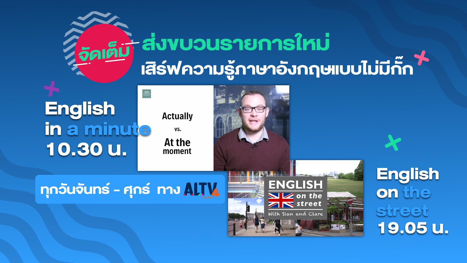 ALTV ช่อง 4 ทีวีเรียนสนุก จัดเต็มรายการใหม่ เสิร์ฟความรู้ภาษาอังกฤษแบบไม่มีกั๊ก เริ่ม 2 ส.ค.นี้