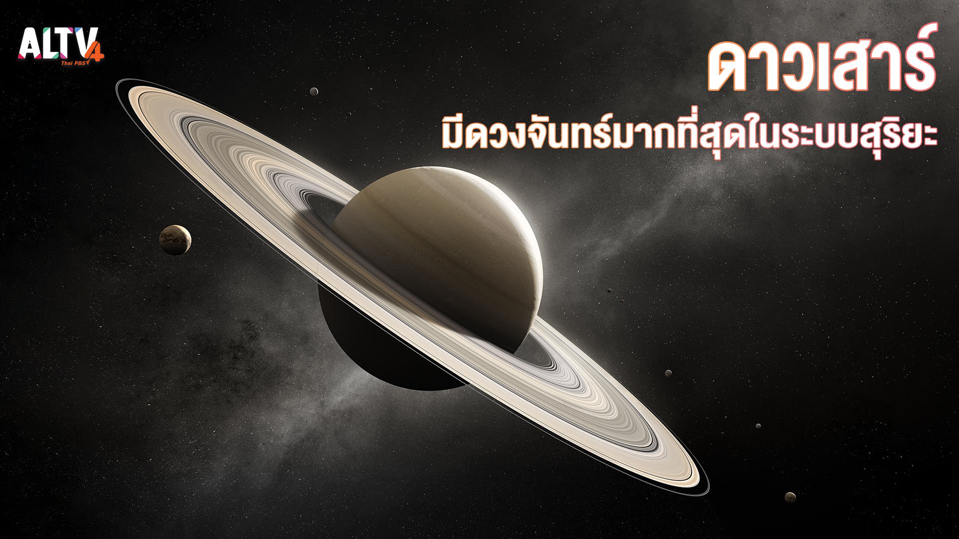 """""""ดาวเสาร์"""" ดาวเคราะห์ที่มีดวงจันทร์มากที่สุดในระบบสุริยะจักรวาล"""