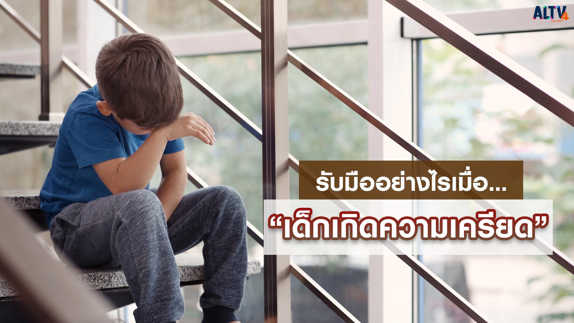 รับมืออย่างไร เมื่อเด็กเกิดความเครียด
