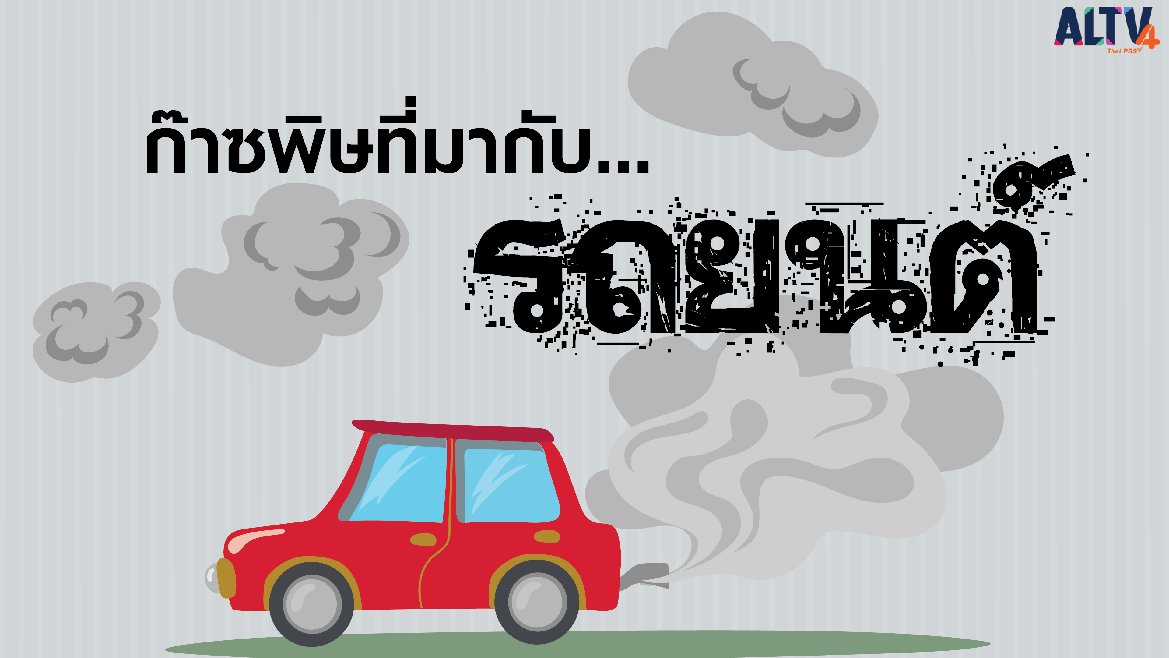 ก๊าซพิษที่มาจากรถยนต์