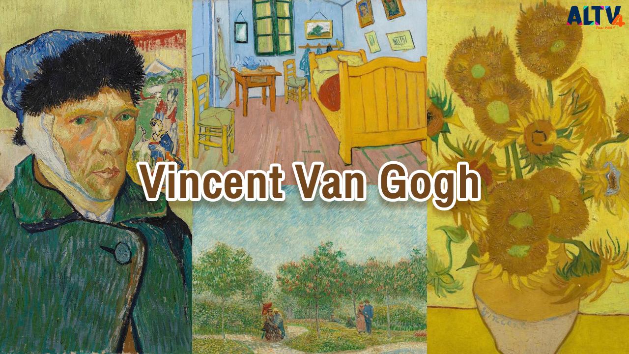 Vincent Van Gogh กับชีวิตที่แสนเศร้า