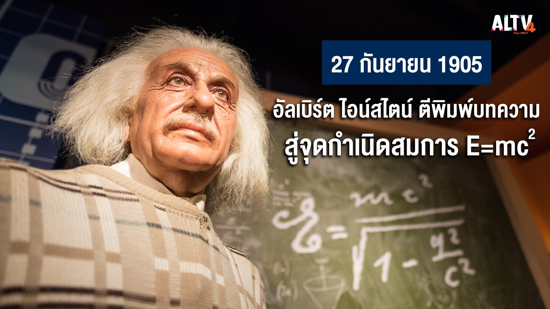 """27 กันยายน 1905 อัลเบิร์ต ไอน์สไตน์ ตีพิมพ์บทความ สู่จุดกำเนิดสมการก้องโลก """"E=mc2"""""""